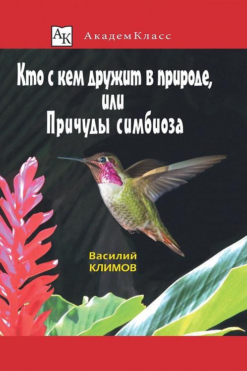 Василий Климов «Кто с кем дружит в природе, или Причуды симбиоза»