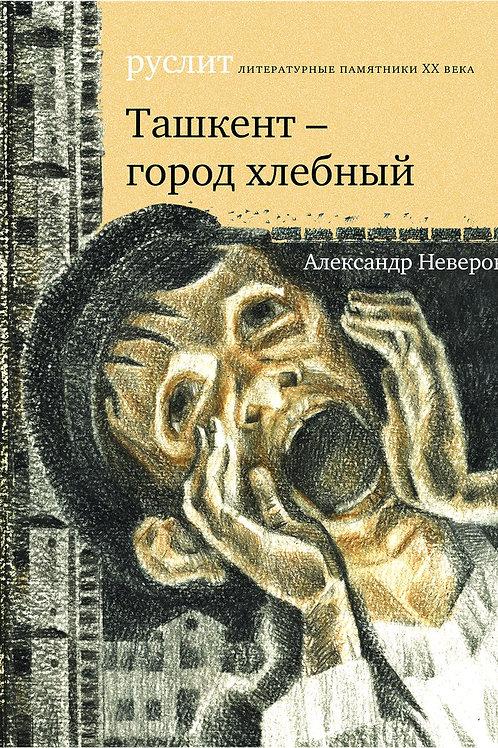 Александр Неверов «Ташкент — город хлебный»