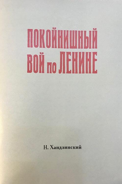 Н. Хандзинский «Покойнишный вой по Ленине»