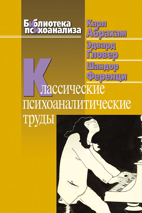 К.Абрахам, Э.Гловер, Ш.Ференци «Классические психоаналитические труды»