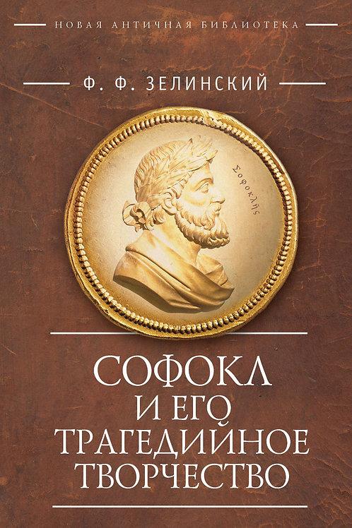 Фаддей Зелинский «Софокл и его трагедийное творчество»