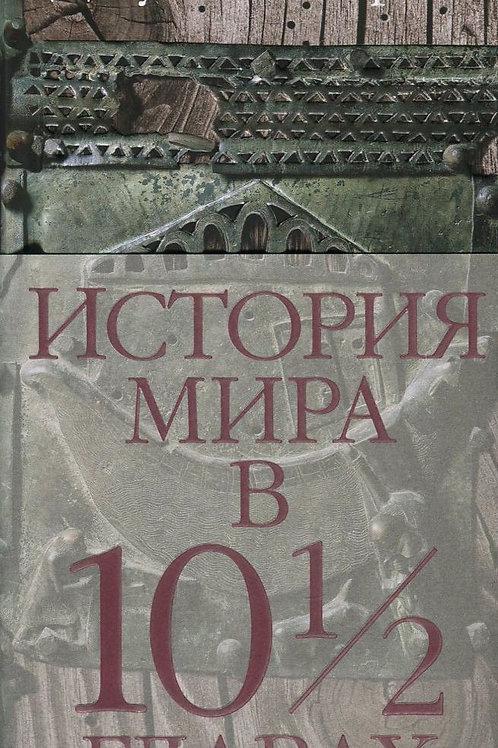 Джулиан Барнс «История мира в 10 1/2 главах»