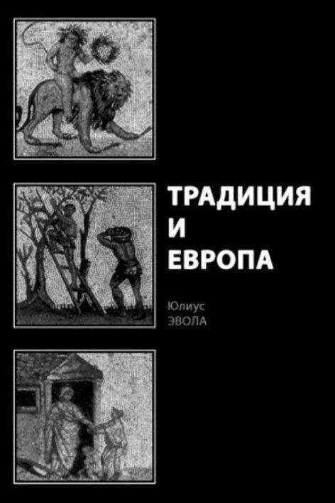 Юлиус Эвола «Традиция и Европа»