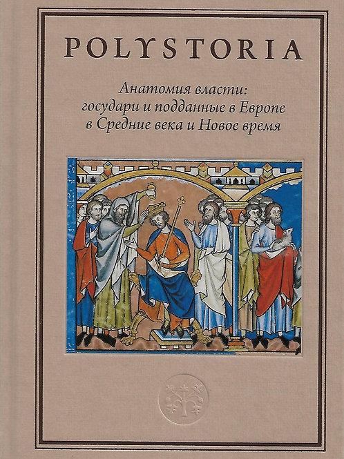 «Анатомия власти: государи и подданные в Европе в Средние века и Новое время»