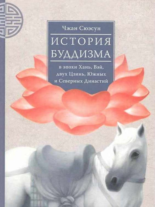 Чжан Сюэсун «История буддизма в эпохи Хань, Вэй...»