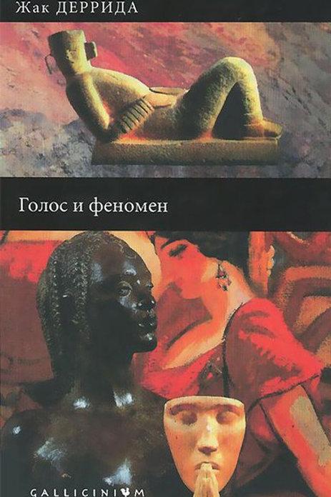 Жак Деррида «Голос и феномен»