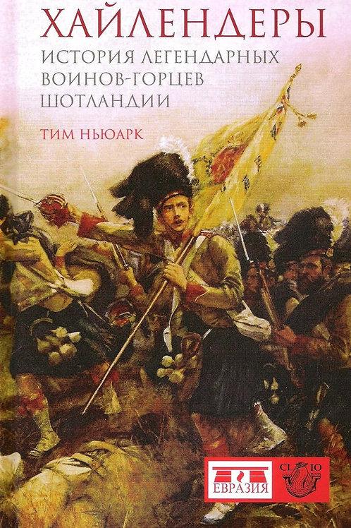 Тим Ньюарк «Хайлендеры. История легендарных воинов-горцев Шотландии»