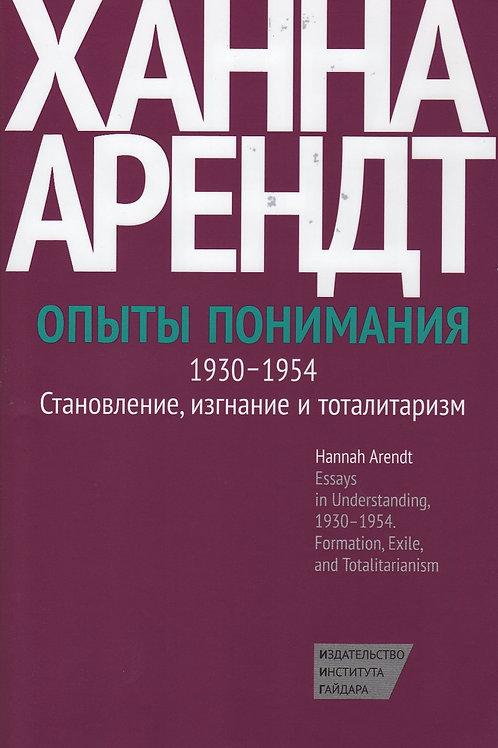 Ханна Арендт «Опыты понимания, 1930–1954. Становление, изгнание и тоталитаризм»