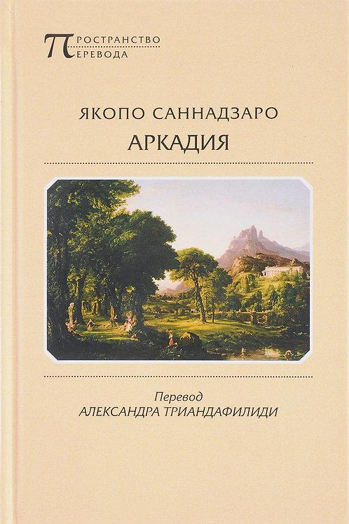 Якопо Саннадзаро «Аркадия» (Перевод А. Триандафилиди)