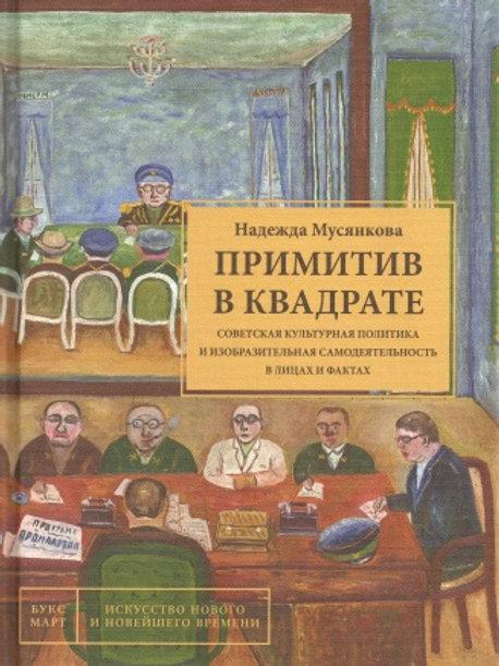 Надежда Мусянкова «Примитив в квадрате»