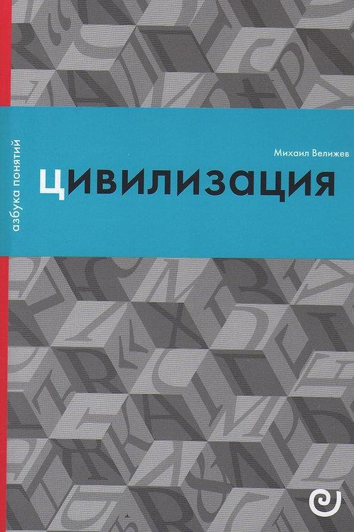 Михаил Велижев «Цивилизация, или Война миров»