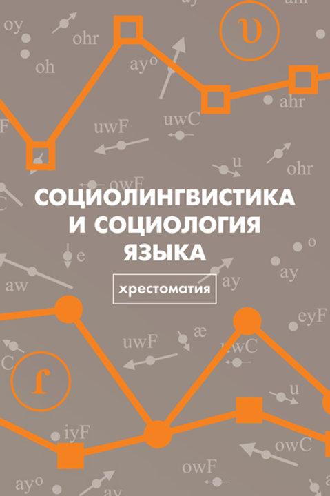 «Социолингвистика и социология языка: Хрестоматия. Том 1»