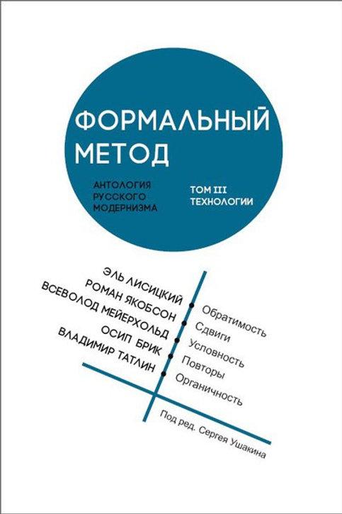 «Формальный метод. Антология русского модернизма. Том 3» (обложка)