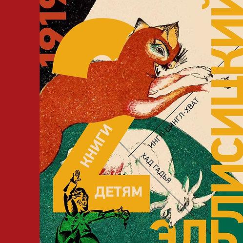 Эль Лисицкий «2 книги детям. Козочка. Ингл-Цингл-Хват»