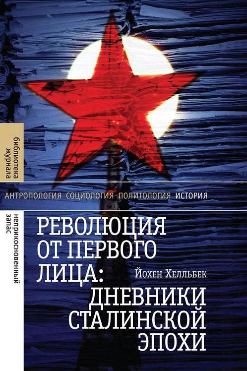 Йохен Хелльбек «Революция от первого лица: дневники сталинской эпохи»