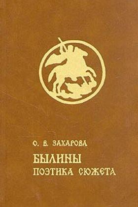 Ольга Захарова «Былины. Поэтика сюжета»