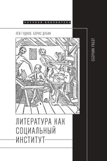 Лев Гудков, Борис Дубин «Литература как социальный институт: сборник работ»