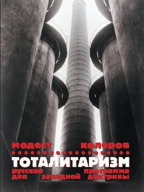 Модест Колеров «Тоталитаризм. Русская программа для западной доктрины»