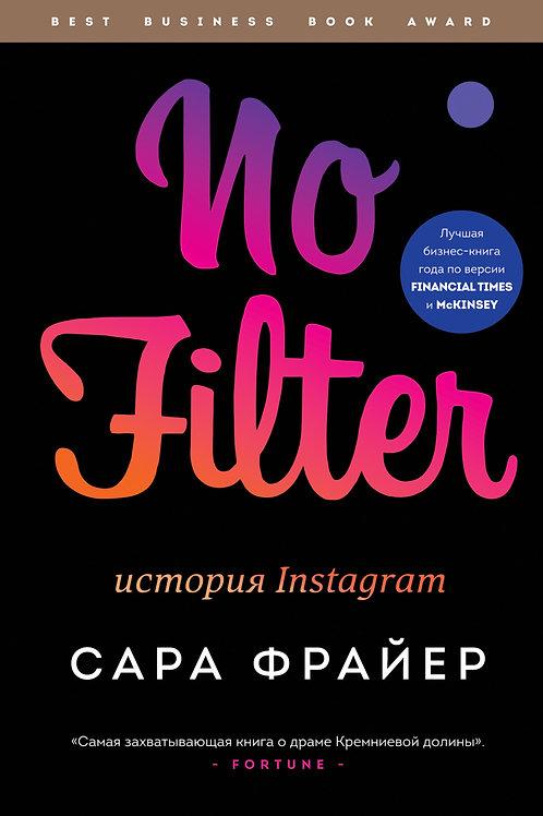 Сара Фрайер «No Filter. История Instagram»