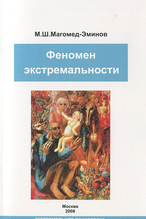 Мадрудин Магомед-Эминов «Феномен экстремальности»