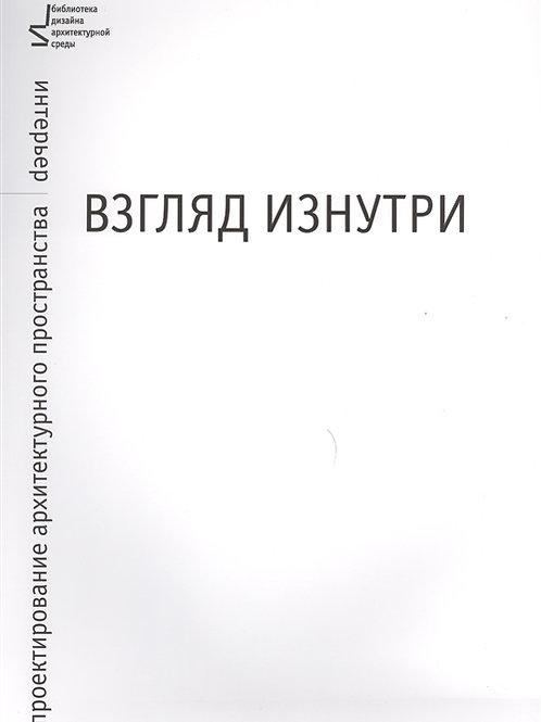 Марина Соколова «Взгляд изнутри»