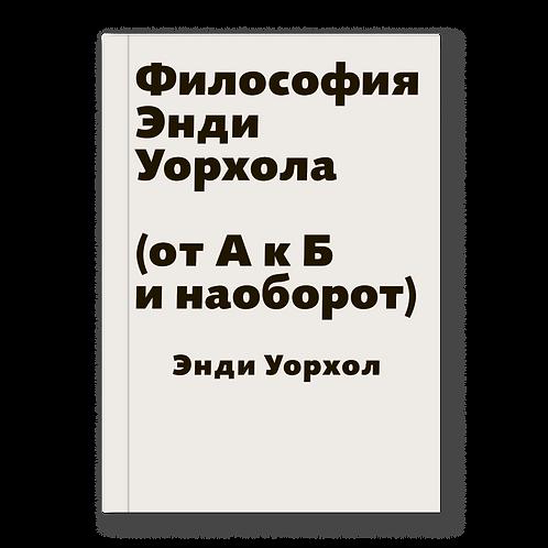 Энди Уорхол «Философия Энди Уорхола (от А к Б и наоборот)»