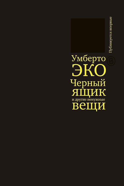 Умберто Эко «Черный ящик и другие ненужные вещи. Второй краткий дневник: эссе»