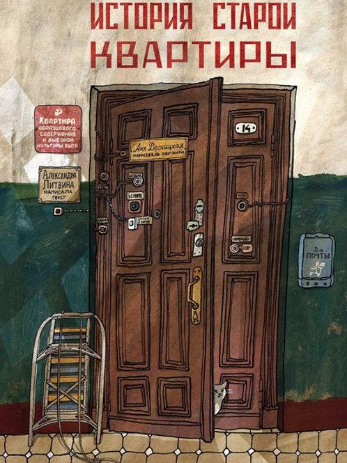 Анна Десницкая, Александра Литвина «История старой квартиры»