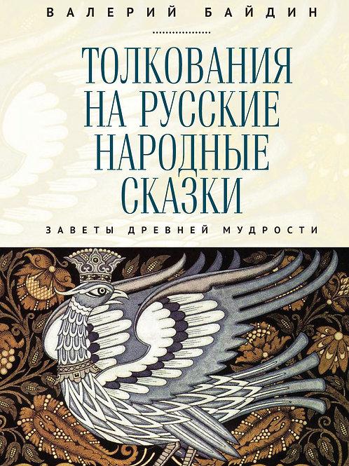 Валерий Байдин «Толкования на русские народные сказки. Заветы древней мудрости»