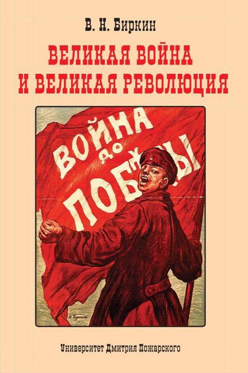 Василий Биркин «Великая война и великая революция. Повести минувших лет»