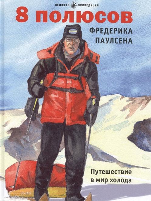 Шарль Бюффе, Тьерри Мейер «8 полюсов Фредерика Паулсена»