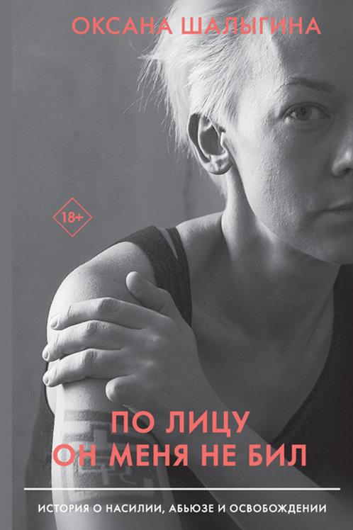 Оксана Шалыгина «По лицу он меня не бил»