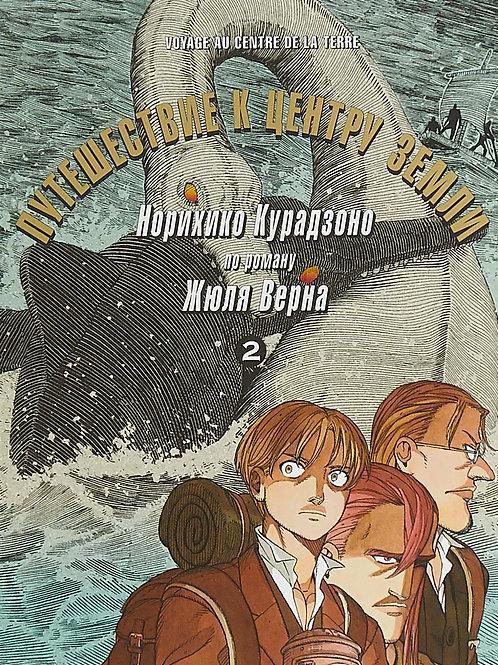 Норихико Курадзоно «Путешествие к центру земли. Том 2»