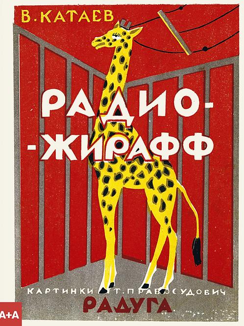Валентин Катаев, Татьяна Правосудович «Радио-жирафф»