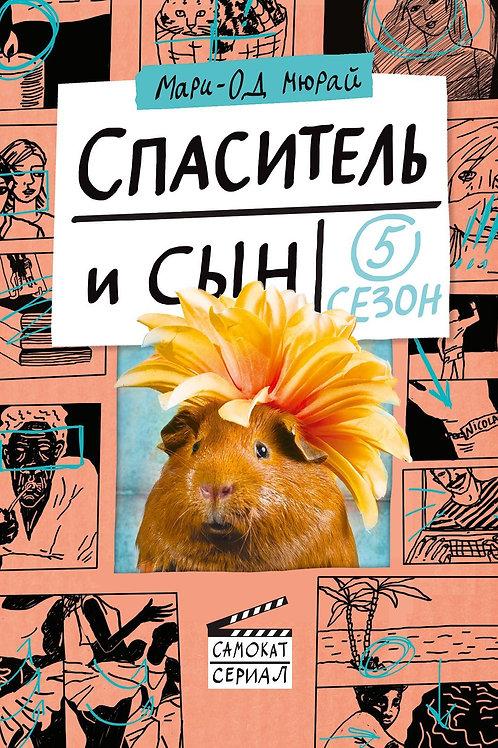 Мари-Од Мюрай «Спаситель и сын. Сезон 5»