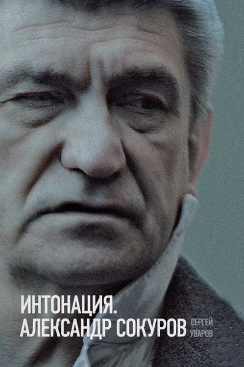 Сергей Уваров «Интонация. Александр Сокуров»