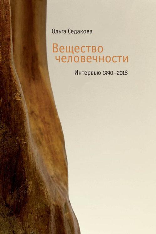 Ольга Седакова «Вещество человечности: Интервью 1990–2018»