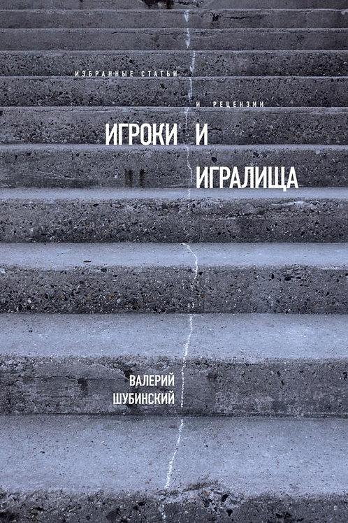 Валерий Шубинский «Игроки и игралища. Избранные статьи и рецензии»