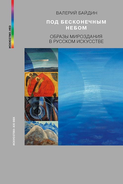 Валерий Байдин «Под бесконечным небом. Образы мироздания в русском искусстве»