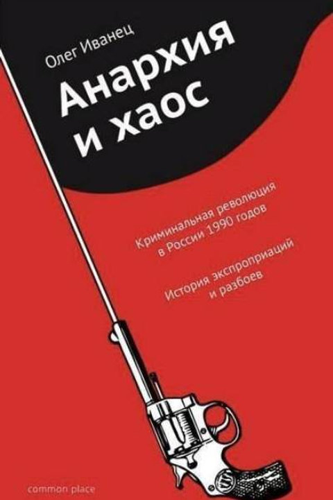 Олег Иванец «Анархия и хаос»
