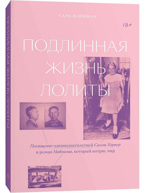 Сара Вайнман «Подлинная жизнь Лолиты»