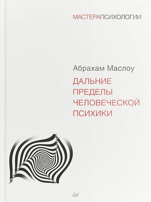Абрахам Маслоу «Дальние пределы человеческой психики»