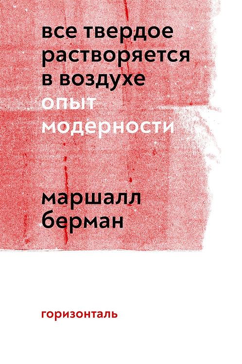 Маршалл Берман «Все твердое растворяется в воздухе. Опыт модерности»