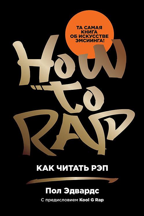 Пол Эдвардс «Как читать рэп»