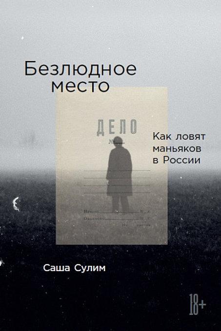 Саша Сулим «Безлюдное место. Как ловят маньяков в России»