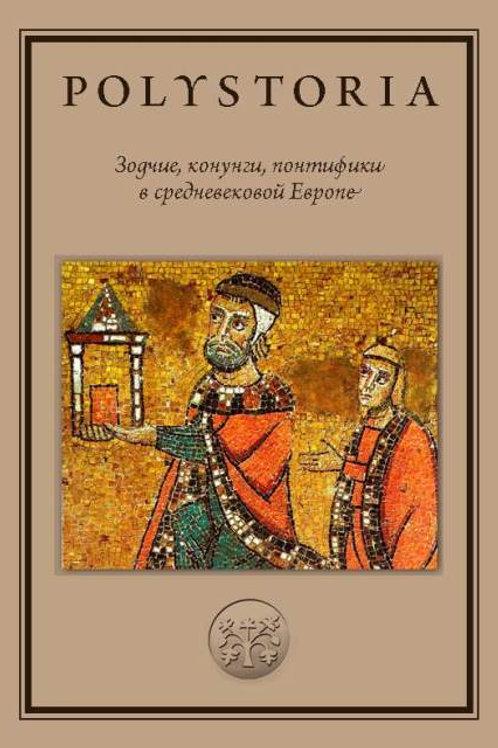 «Зодчие, конунги, понтифики в средневековой Европе»