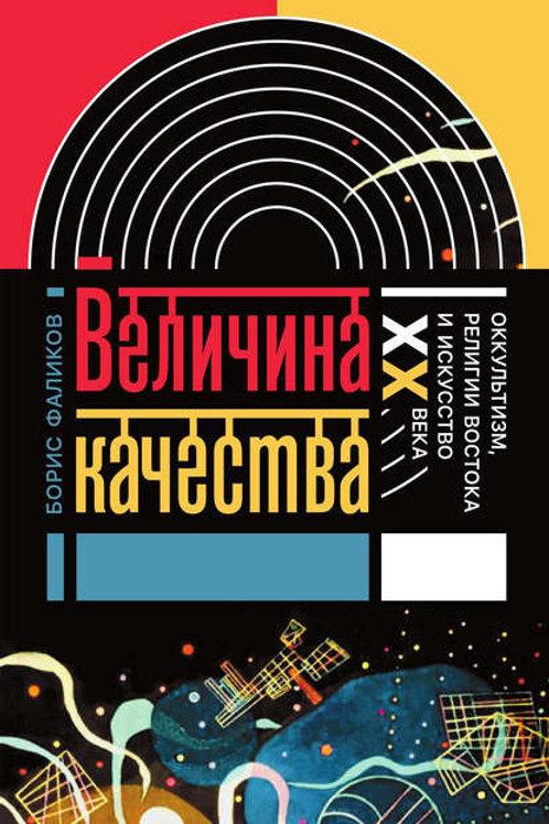 Борис Фаликов «Величина качества»