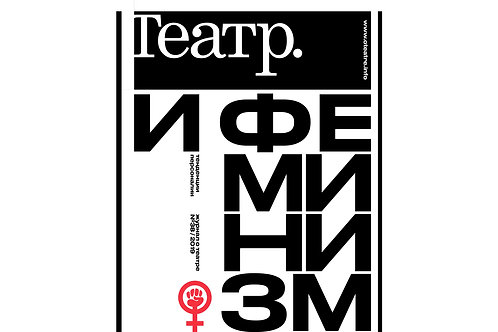 Журнал «Театр» №38 («И феминизм»)
