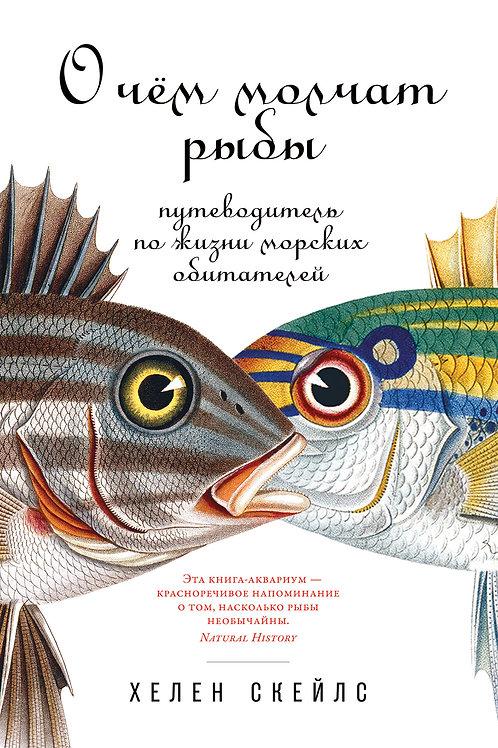 Хелен Скейлз «О чем молчат рыбы. Путеводитель по жизни морских обитателей»