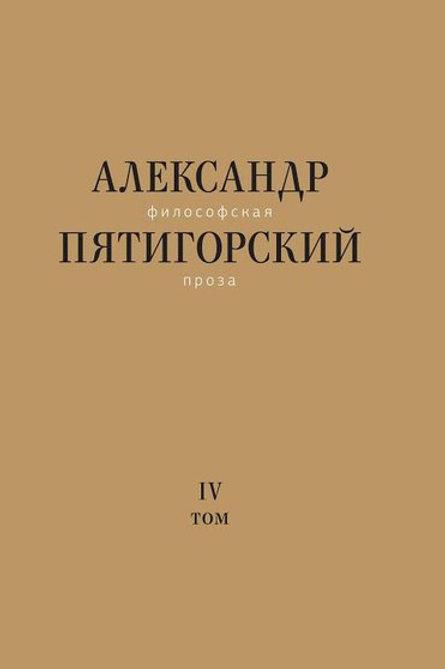 Александр Пятигорский «Философская проза. Т.IV: Сны и рассказы; киносценарий»